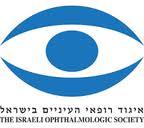 איגוד רופאי העיניים בישראל