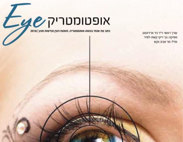 כתב עת שנתי בנושא אופטומטריה, משטח העין ועדשות מגע עורך ראשי דר' ניר ארדינסט