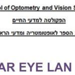 BAR EYE LAN: עלון החדשות של בית הספר לאופטומטריה ומדעי הראיה